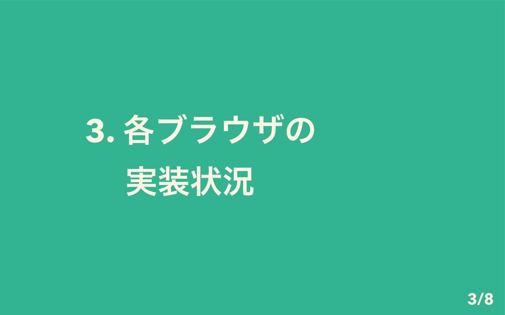 3. ֤ϒϥβͷ ɹ ࣮ঢ়گ 3/8