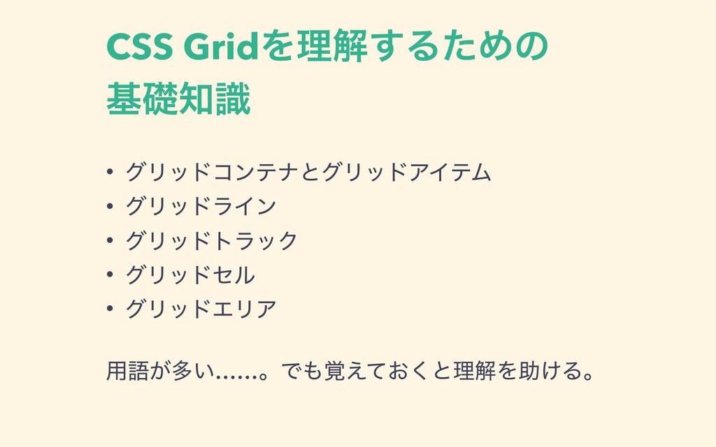 CSS GridΛཧղ͢ΔͨΊͷ جૅࣝ • άϦουίϯςφͱάϦουΞΠςϜ • άϦο...