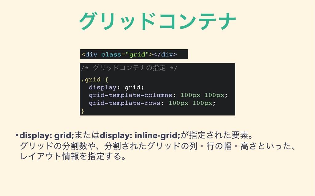 άϦουίϯςφ • display: grid;·ͨdisplay: inline-gri...