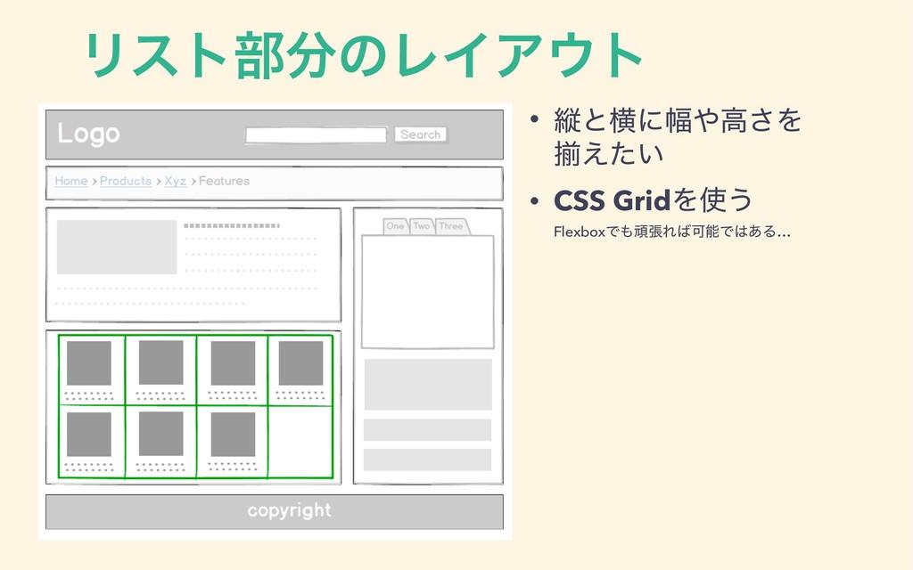 Ϧετ෦ͷϨΠΞτ • ॎͱԣʹ෯ߴ͞Λ ἧ͍͑ͨ • CSS GridΛ͏ Fle...