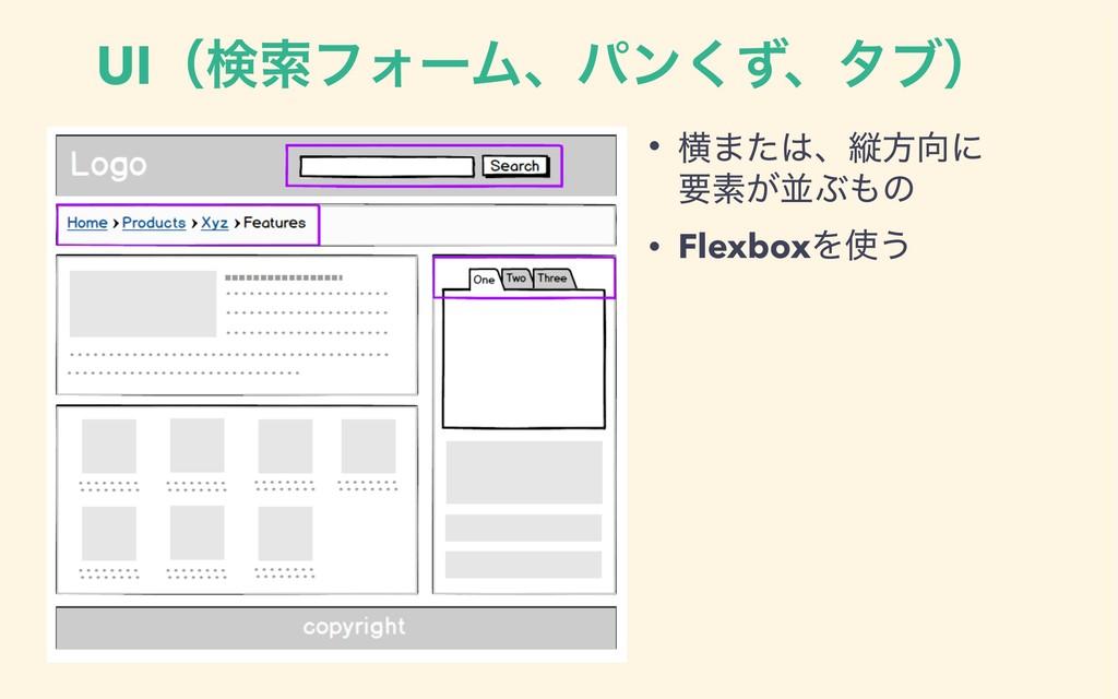 UIʢݕࡧϑΥʔϜɺύϯͣ͘ɺλϒʣ • ԣ·ͨɺॎํʹ ཁૉ͕ฒͿͷ • Flexbo...