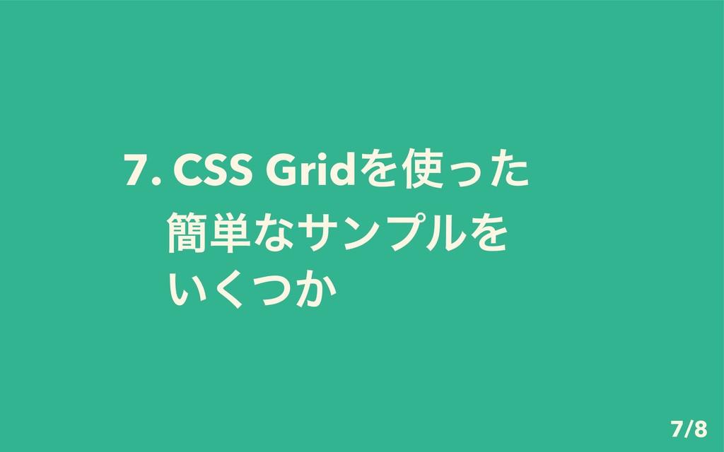 7. CSS GridΛͬͨ ɹ؆୯ͳαϯϓϧΛ ɹ͍͔ͭ͘ 7/8