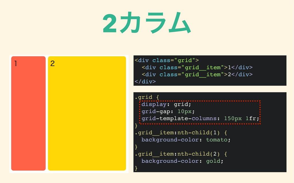 "<div class=""grid""> <div class=""grid__item"">1</d..."