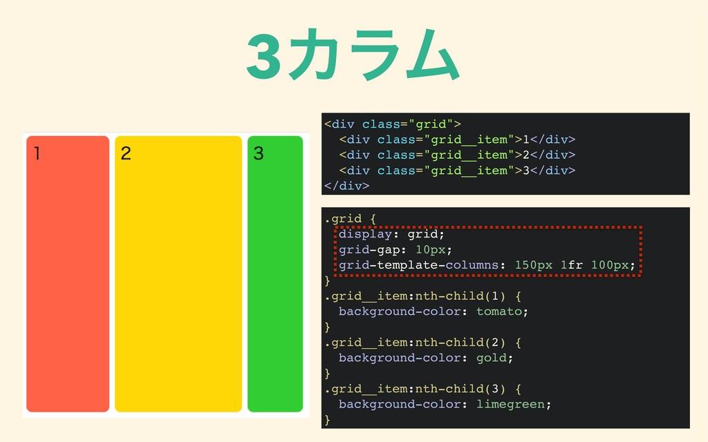 """3ΧϥϜ <div class=""""grid""""> <div class=""""grid__item""""..."""