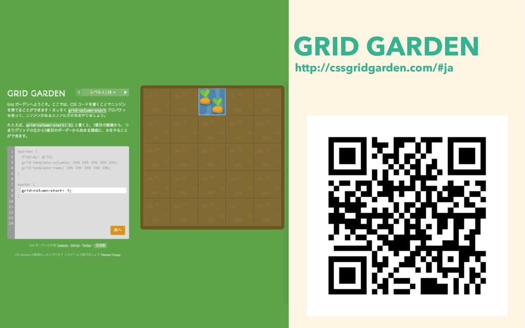 http://cssgridgarden.com/#ja GRID GARDEN