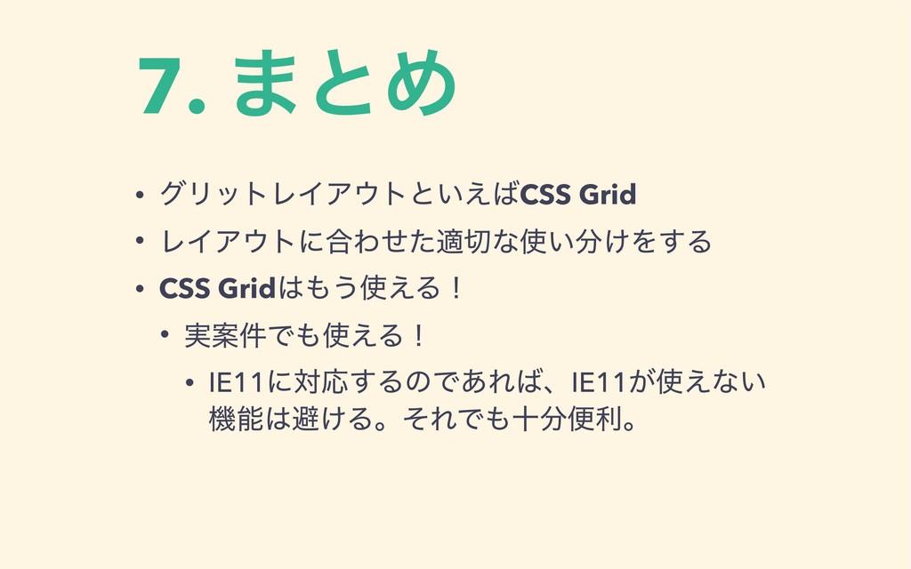 7. ·ͱΊ • άϦοτϨΠΞτͱ͍͑CSS Grid • ϨΠΞτʹ߹Θͤͨదͳ...