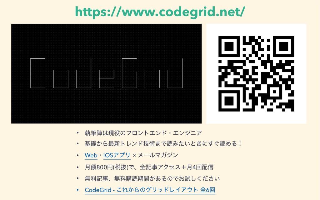 https://www.codegrid.net/ • ࣥචਞݱͷϑϩϯτΤϯυɾΤϯδχ...