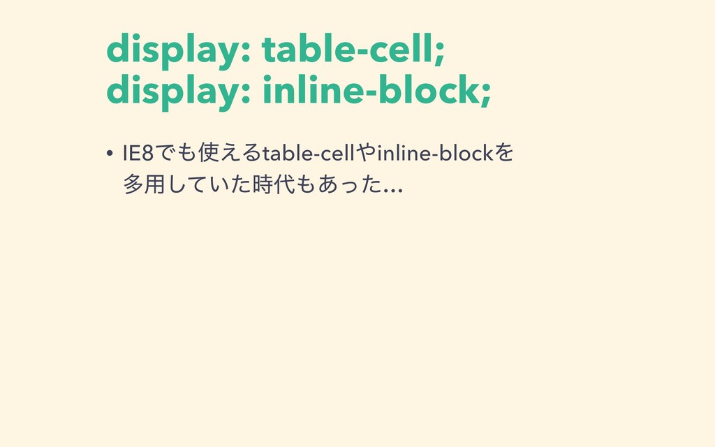 display: table-cell; display: inline-block; • I...
