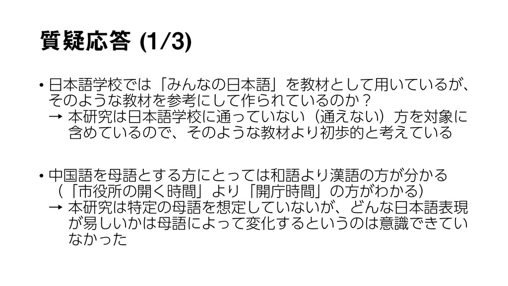 質疑応答 (1/3) • 日本語学校では「みんなの日本語」を教材として用いているが、 そのよう...