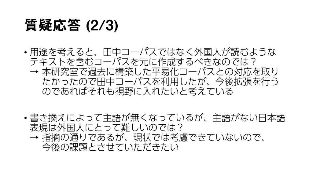 質疑応答 (2/3) • 用途を考えると、田中コーパスではなく外国人が読むような テキストを含...