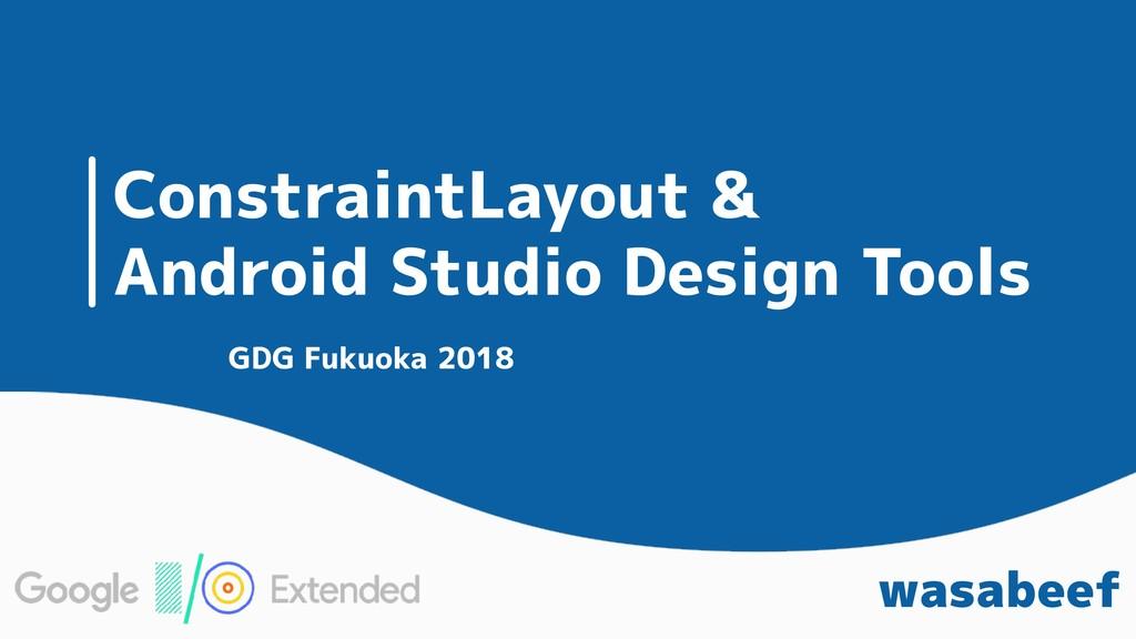 ConstraintLayout & Android Studio Design Tools ...