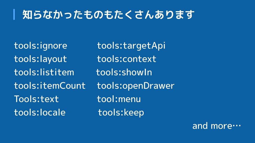 知らなかったものもたくさんあります tools:ignore tools:targetApi ...