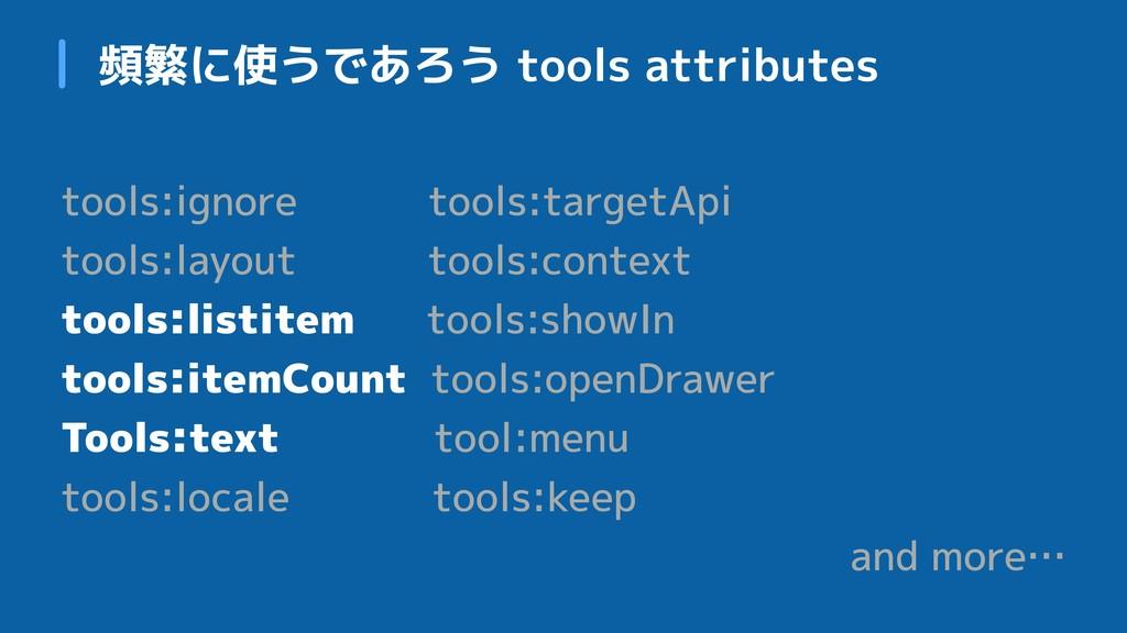 頻繁に使うであろう tools attributes tools:ignore tools:t...