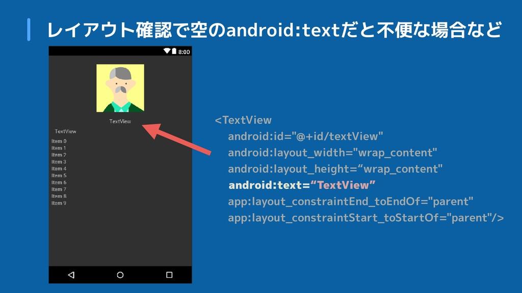 レイアウト確認で空のandroid:textだと不便な場合など <TextView andro...