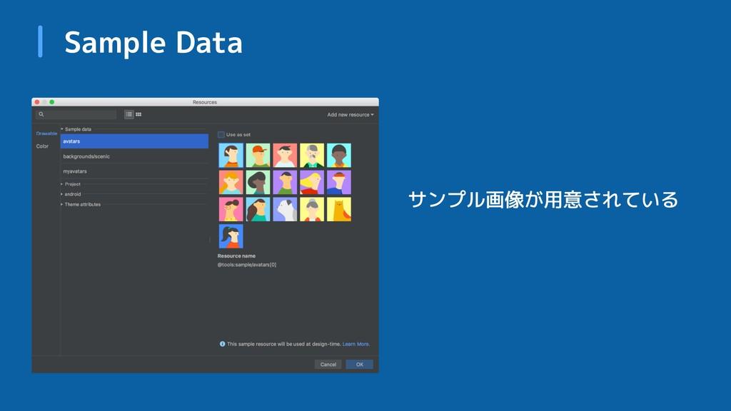 Sample Data サンプル画像が用意されている