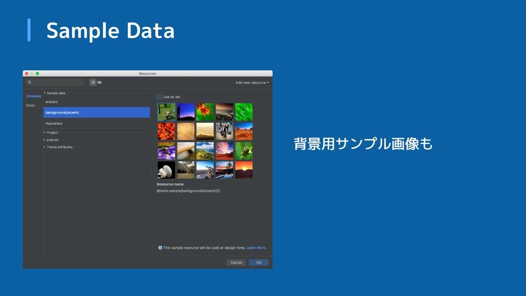 Sample Data 背景用サンプル画像も