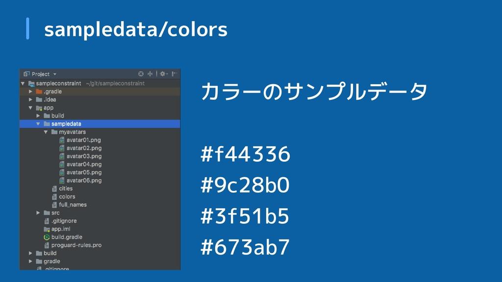 カラーのサンプルデータ #f44336 #9c28b0 #3f51b5 #673ab7 sam...