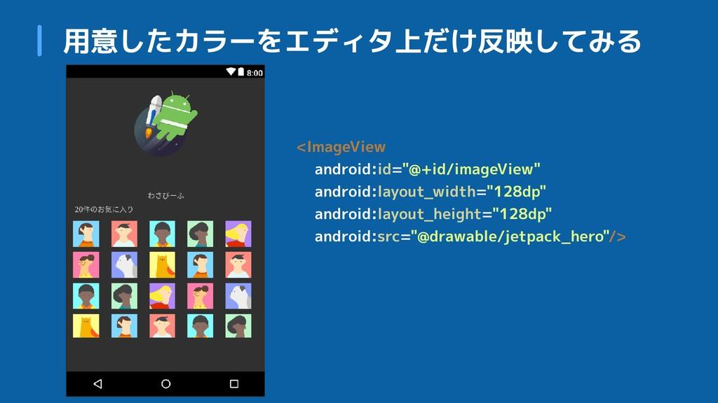 """用意したカラーをエディタ上だけ反映してみる <ImageView android:id=""""@+..."""