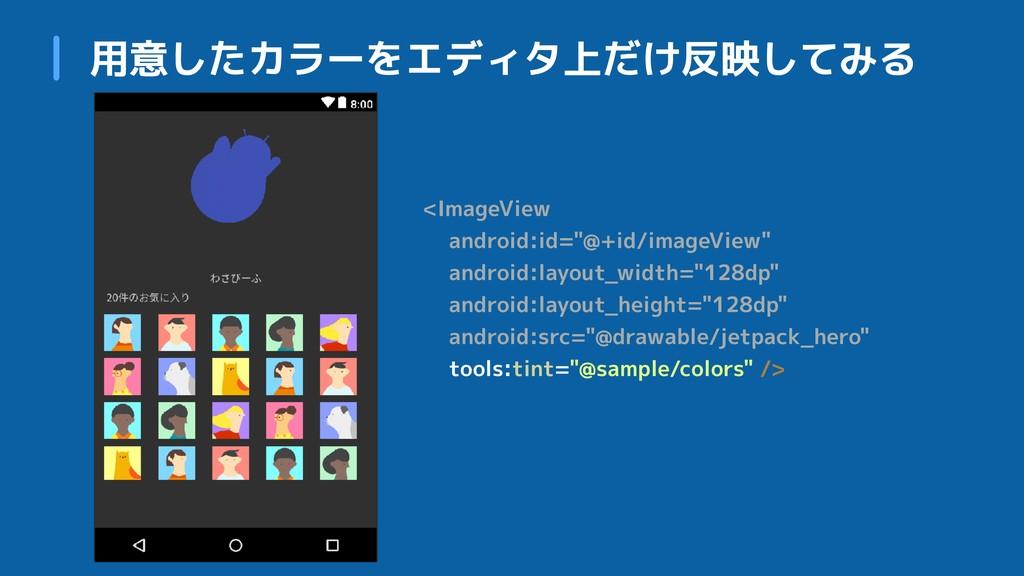 "<ImageView android:id=""@+id/imageView"" android:..."