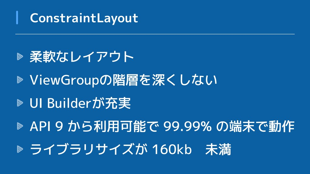 柔軟なレイアウト ViewGroupの階層を深くしない UI Builderが充実 API 9...