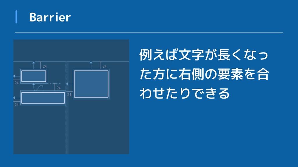 Barrier 例えば文字が長くなっ た方に右側の要素を合 わせたりできる