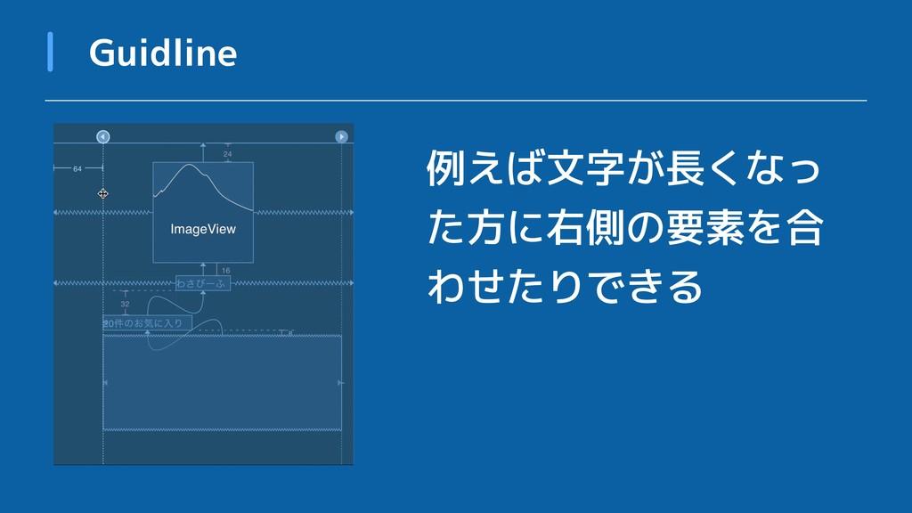 Guidline 例えば文字が長くなっ た方に右側の要素を合 わせたりできる