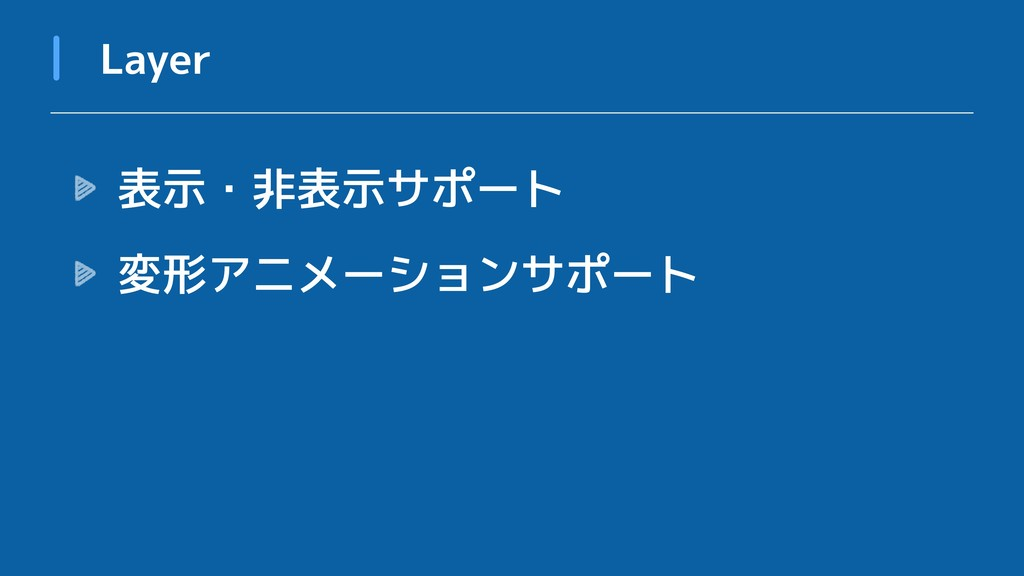 表示・非表示サポート 変形アニメーションサポート Layer