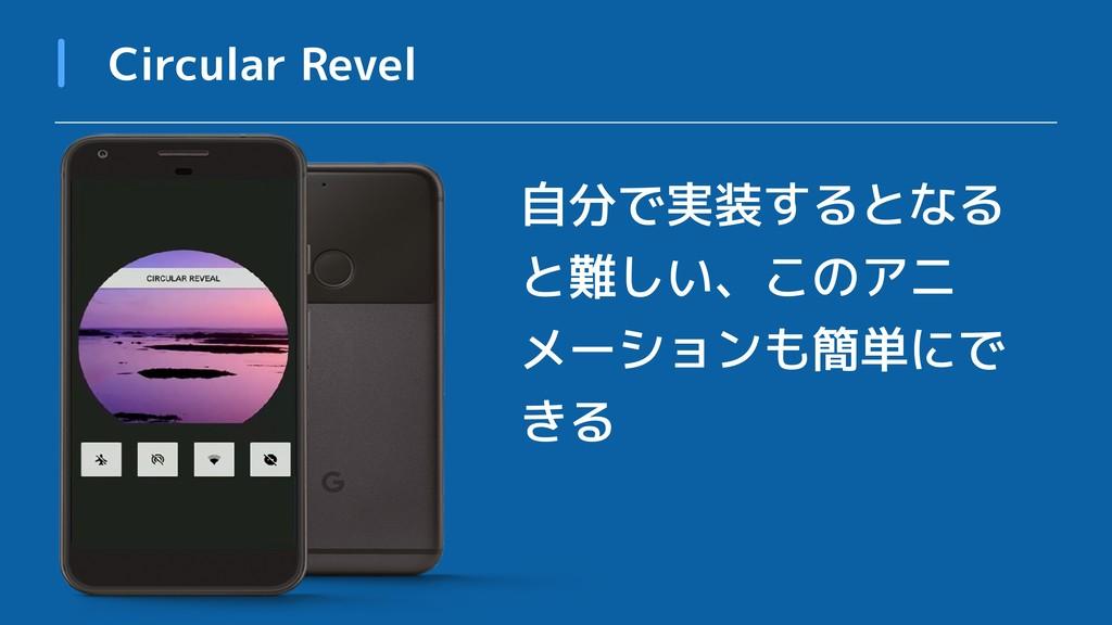 Circular Revel 自分で実装するとなる と難しい、このアニ メーションも簡単にで ...