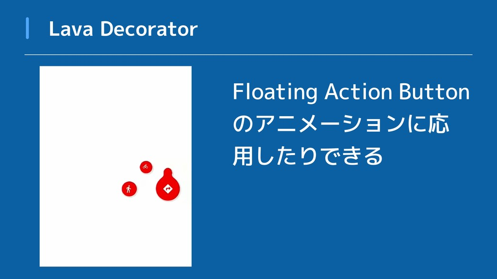 Lava Decorator Floating Action Button のアニメーションに...