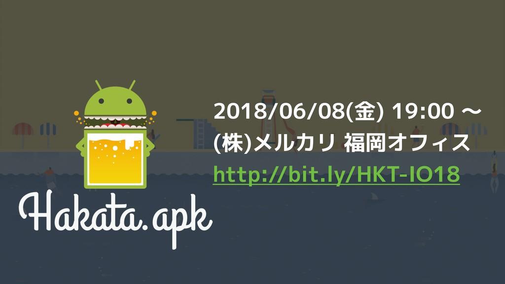 2018/06/08(金) 19:00 〜 (株)メルカリ 福岡オフィス http://bit...