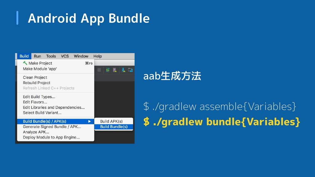 Android App Bundle aab生成方法 $ ./gradlew assemble...