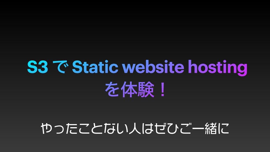ͬͨ͜ͱͳ͍ਓͥͻ͝Ұॹʹ S3 Ͱ Static website hosting Λମݧʂ