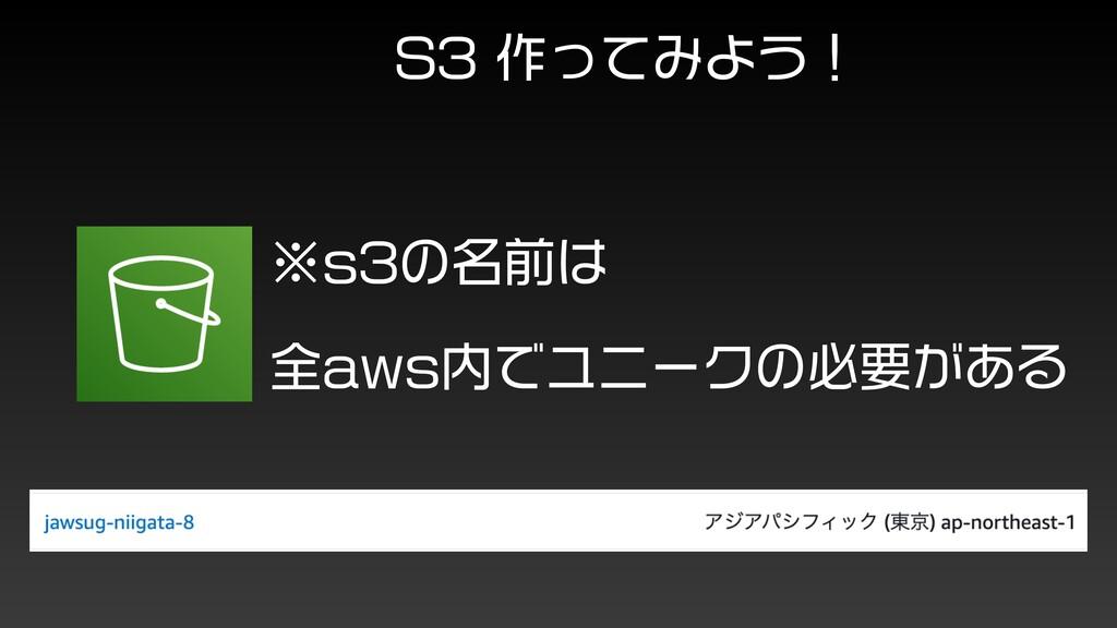 4࡞ͬͯΈΑ͏ʂ ˞Tͷ໊લ શBXTͰϢχʔΫͷඞཁ͕͋Δ