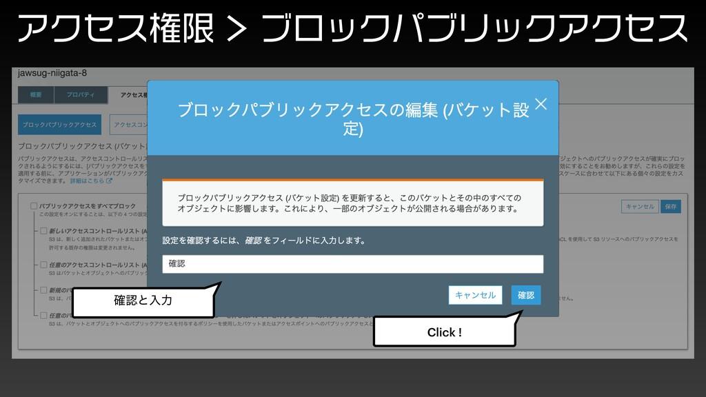 ΞΫηεݖݶϒϩοΫύϒϦοΫΞΫηε ֬ͱೖྗ Click !