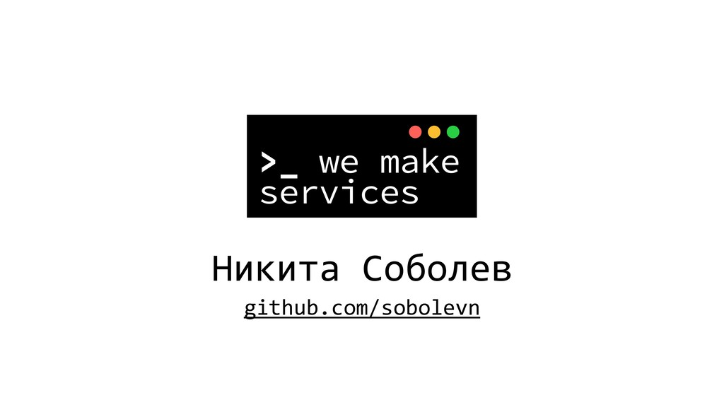 Никита Соболев github.com/sobolevn 1