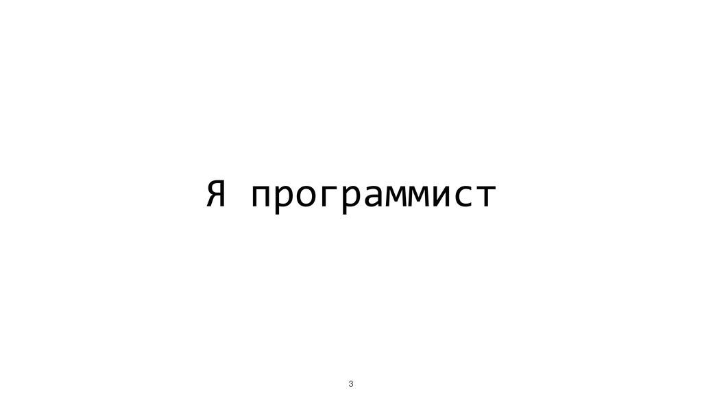 Я программист !3