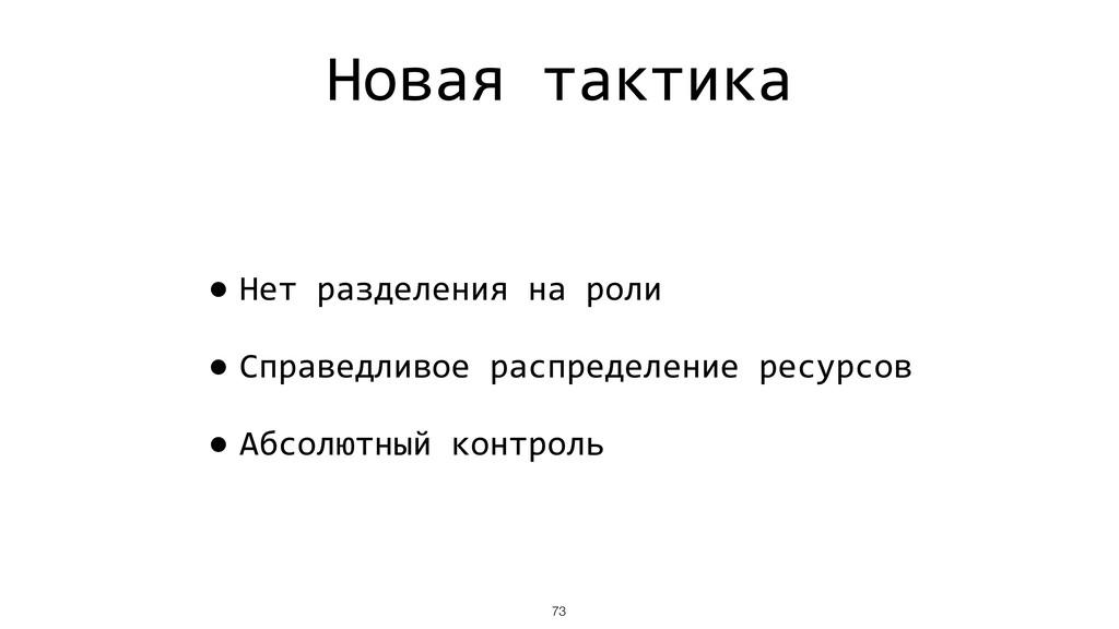 Новая тактика •Нет разделения на роли •Справедл...