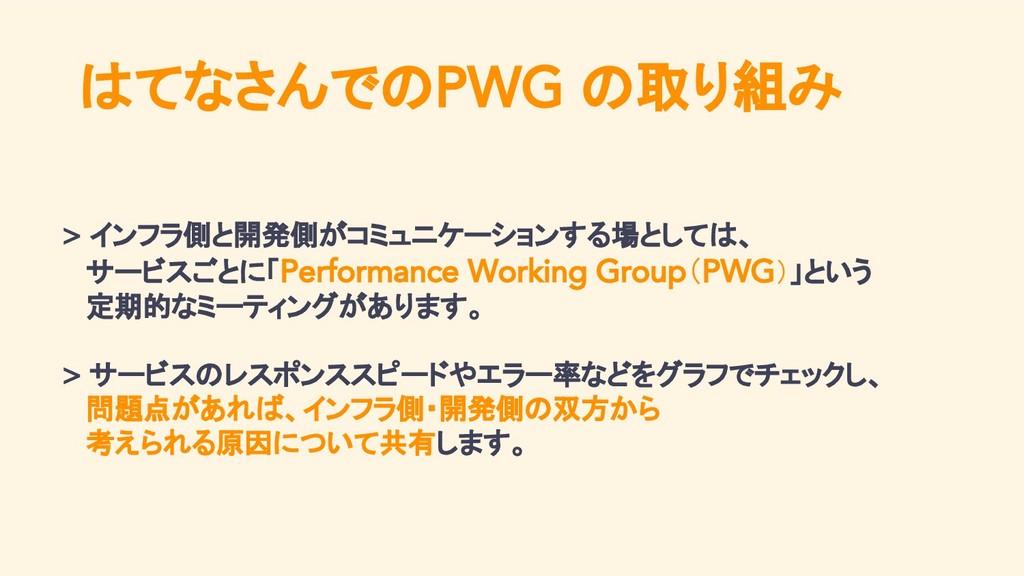 はてなさんでのPWG の取り組み > インフラ側と開発側がコミュニケーションする場としては、 ...