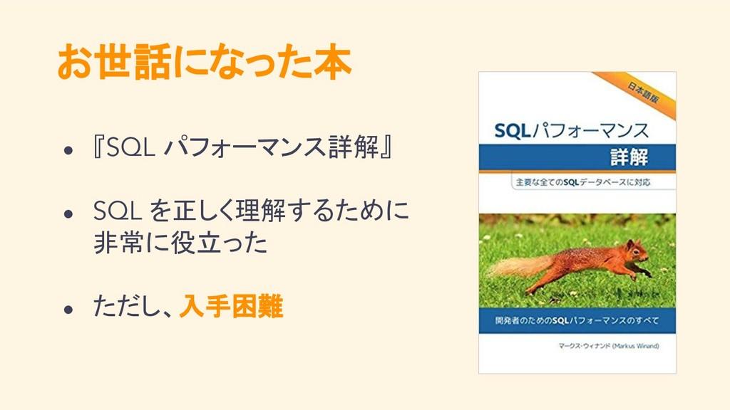 お世話になった本 ● 『SQL パフォーマンス詳解』 ● SQL を正しく理解するために 非常...