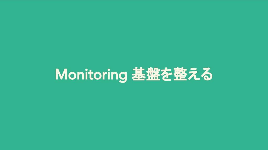 Monitoring 基盤を整える