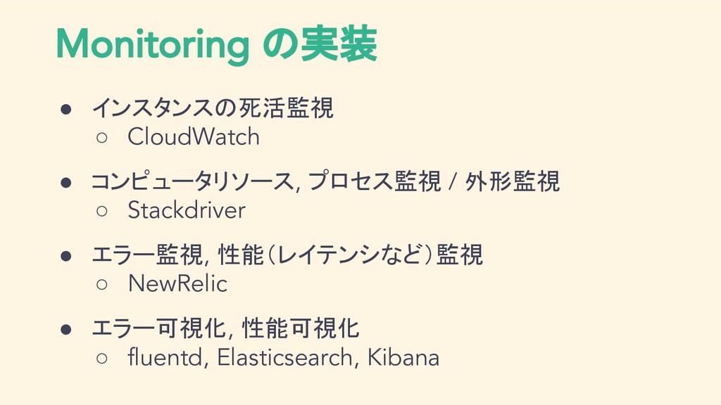 Monitoring の実装 ● インスタンスの死活監視 ○ CloudWatch ● コンピ...
