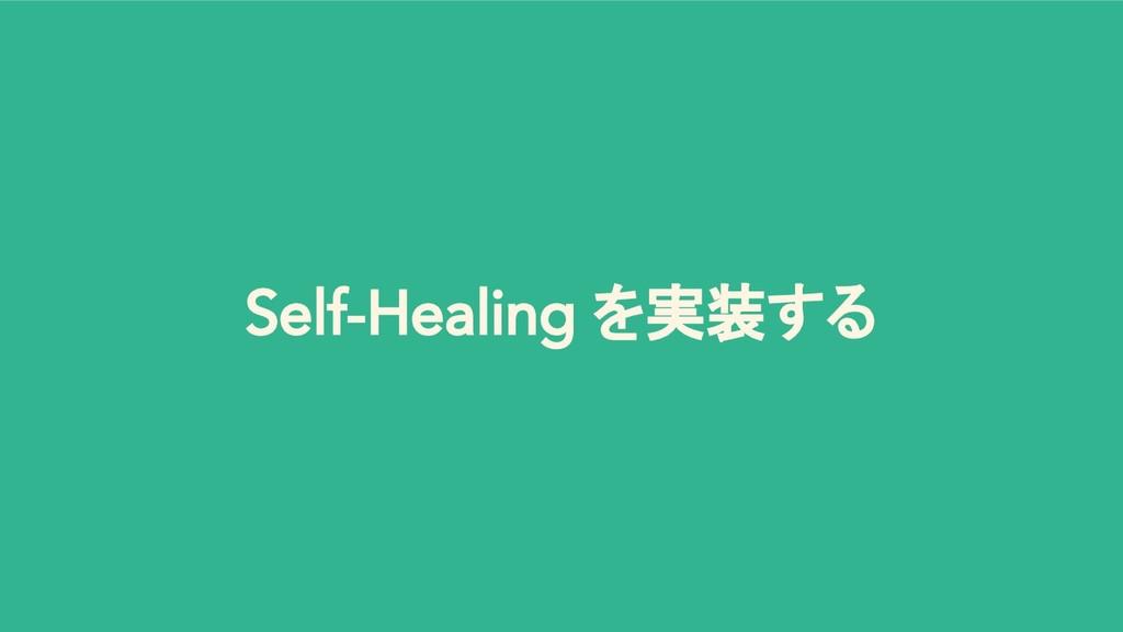 Self-Healing を実装する