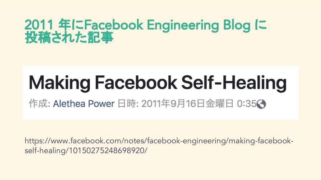 2011 年にFacebook Engineering Blog に 投稿された記事 http...