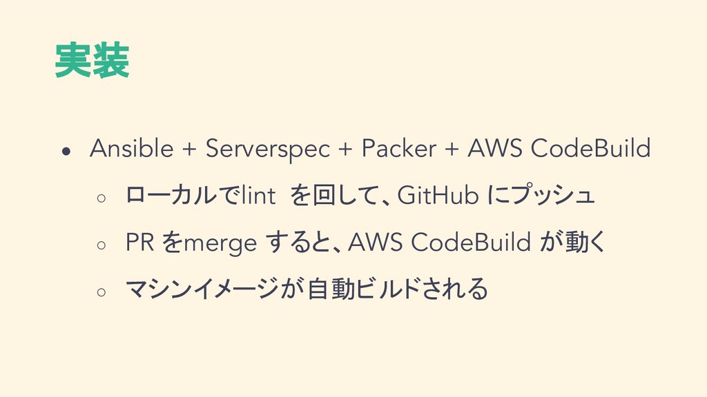 実装 ● Ansible + Serverspec + Packer + AWS CodeBu...