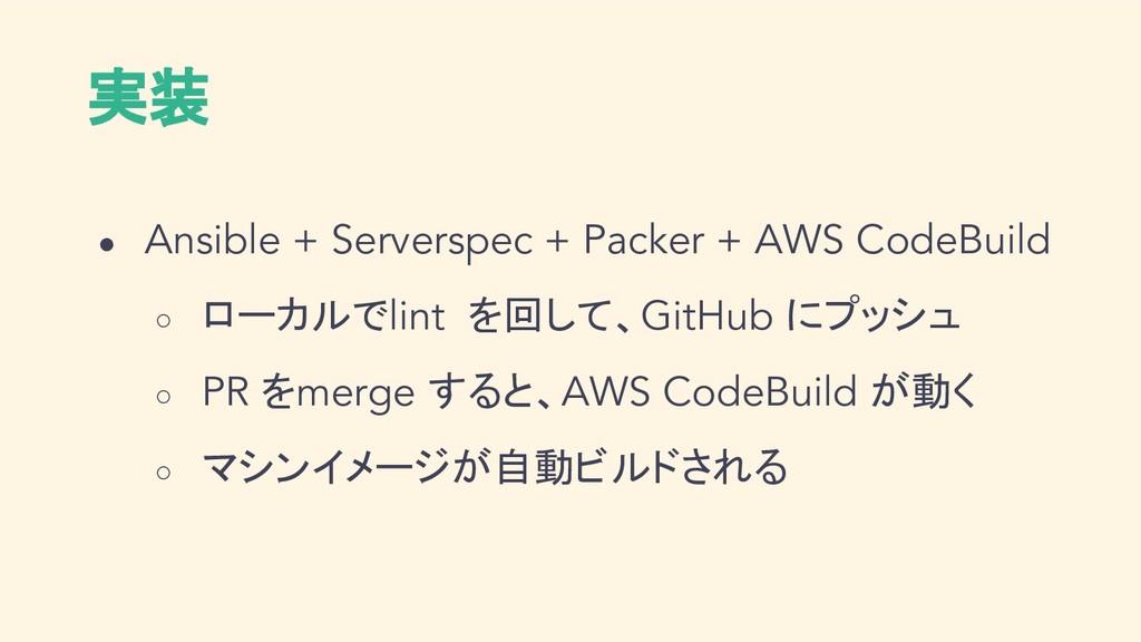実装 ● Ansible + Serverspec + Packer + AWS CodeBu...