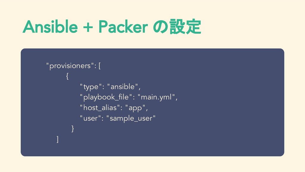"Ansible + Packer の設定 ""provisioners"": [ { ""type""..."
