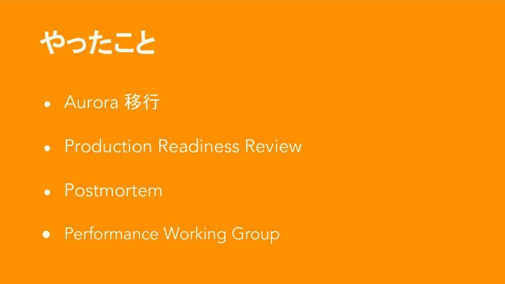 やったこと ● Aurora 移行 ● Production Readiness Review...