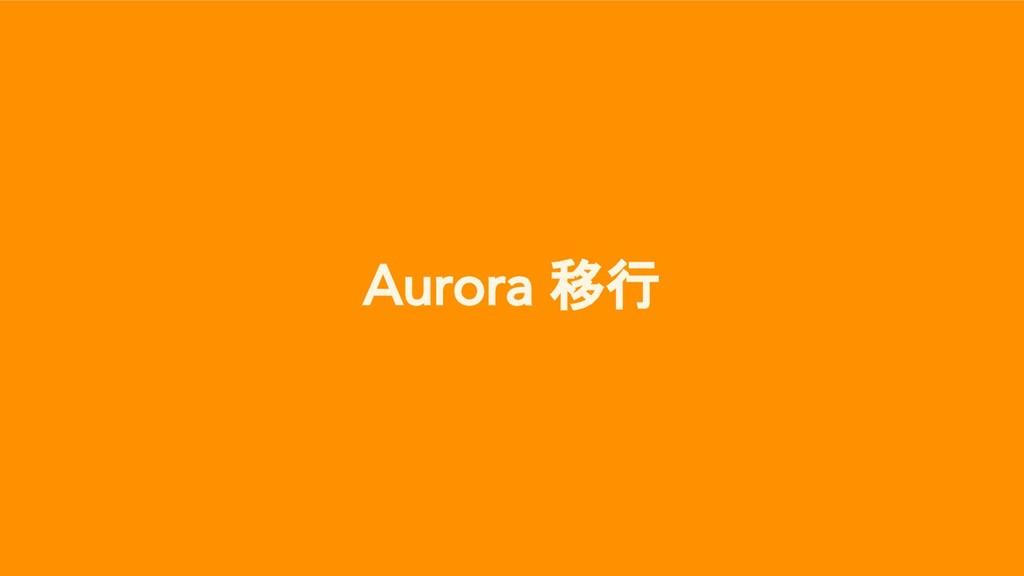 Aurora 移行