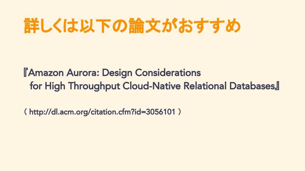 詳しくは以下の論文がおすすめ 『Amazon Aurora: Design Considera...