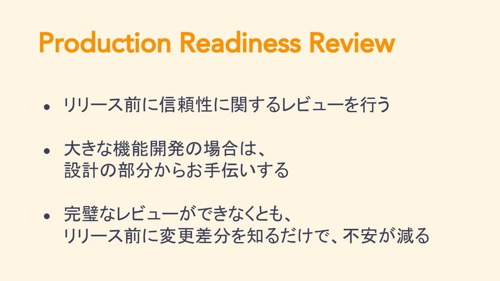 Production Readiness Review ● リリース前に信頼性に関するレビュー...